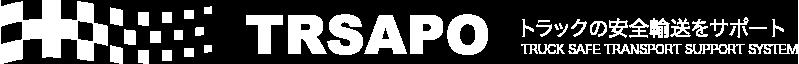株式会社トラサポ